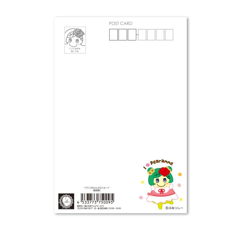 ふなっしーLAND ペアンヌちゃんポストカード(飯給駅)