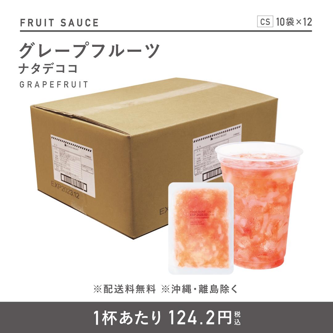 冷凍フルーツソース 90g×120袋 グレープフルーツ(ナタデココ入)1杯あたり110円