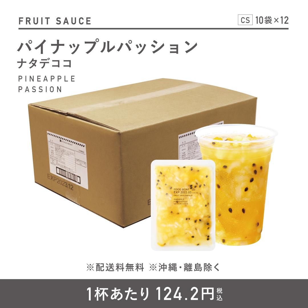 窒素冷凍フルーツソース パイナップルパッション&ナタデココ 90g×120袋/1杯あたり@110円