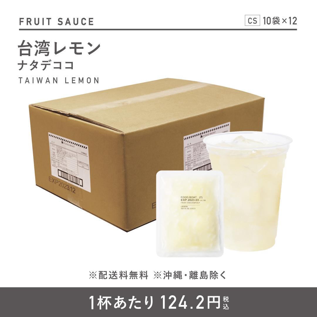 窒素冷凍フルーツソース 台湾レモン&ナタデココ 90g×120袋/1杯あたり@110円