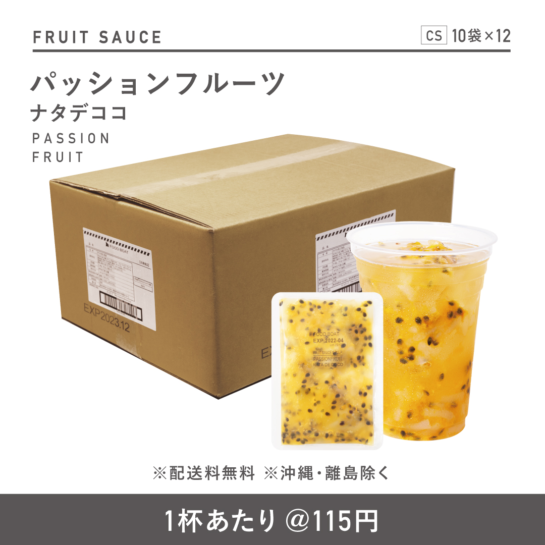 窒素冷凍フルーツソース パッションフルーツ&ナタデココ 90g×120袋/1杯あたり@110円