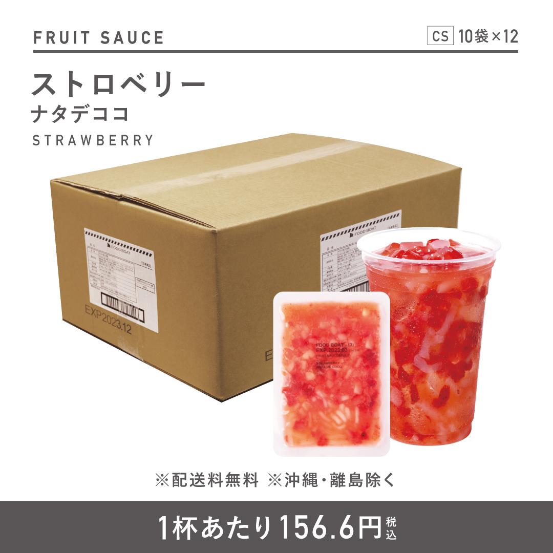 窒素冷凍フルーツソース ストロベリー&ナタデココ 130g×120袋/1杯あたり@138円