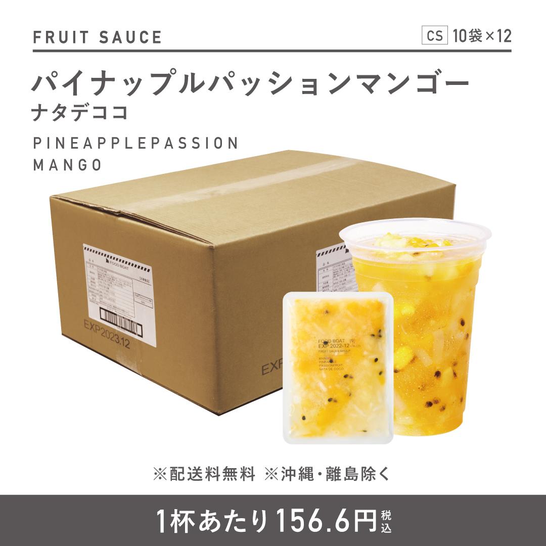 冷凍フルーツソース 130g×120袋 パイン&パッション&マンゴー(ナタデココ入)1杯あたり138円