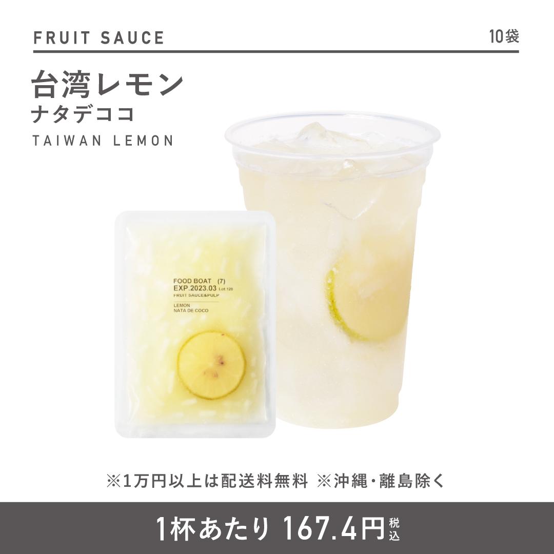 【混載】フルーツソース 130g×10袋 台湾レモン