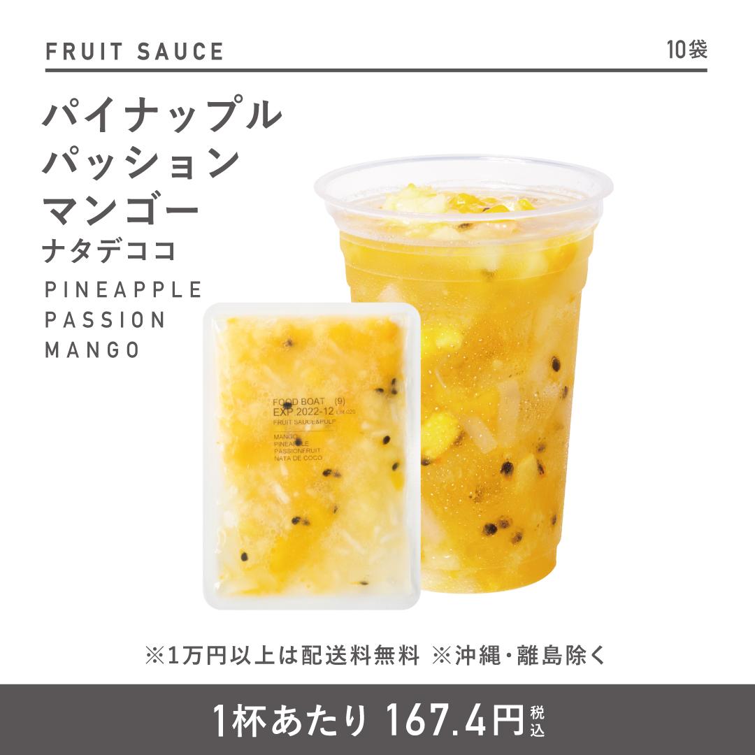 窒素冷凍フルーツソース パイン&パッション&マンゴー&ナタデココ130g×10袋/1杯あたり@148円