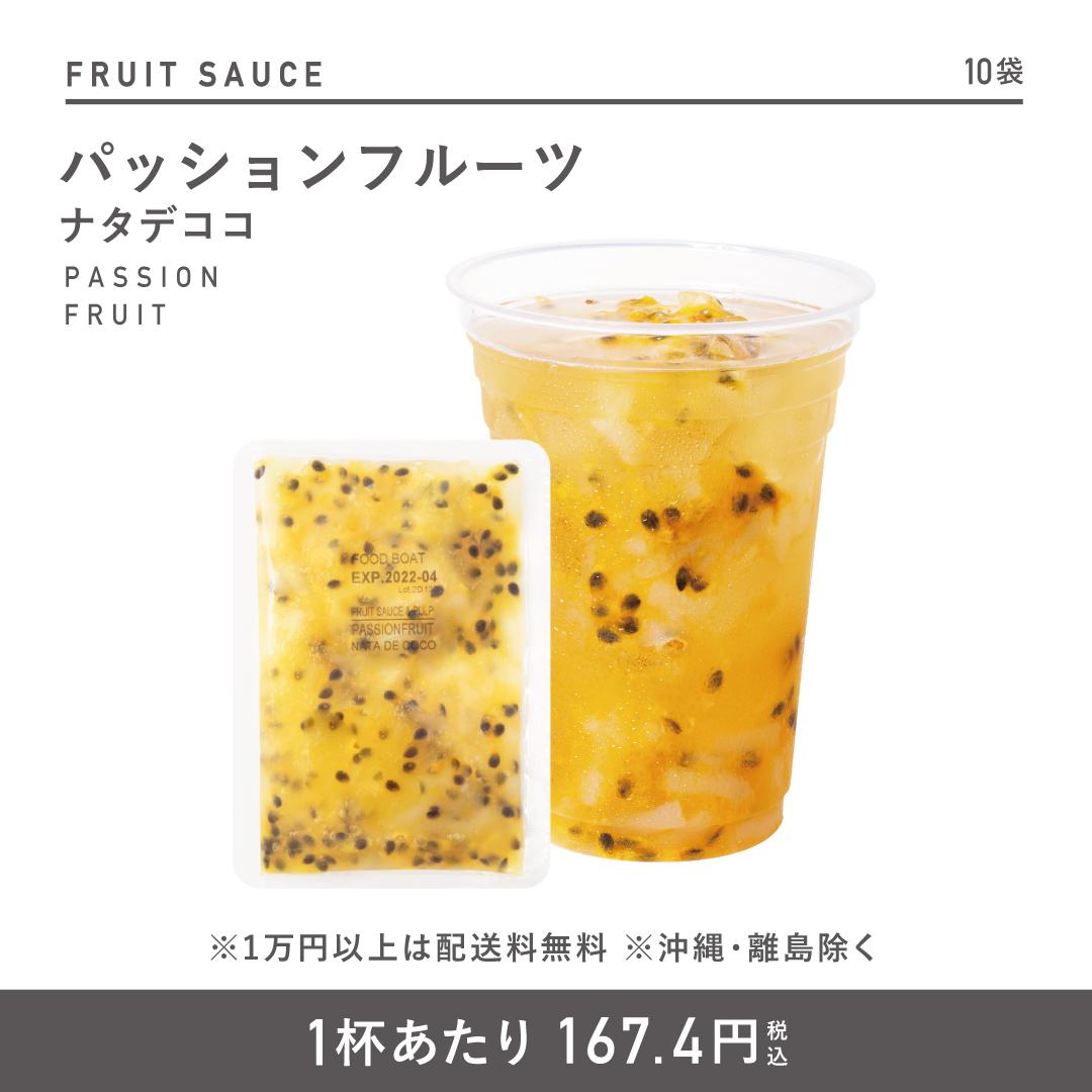 【混載】フルーツソース 130g×10袋 パッションフルーツ  最低購入数2(20パック)