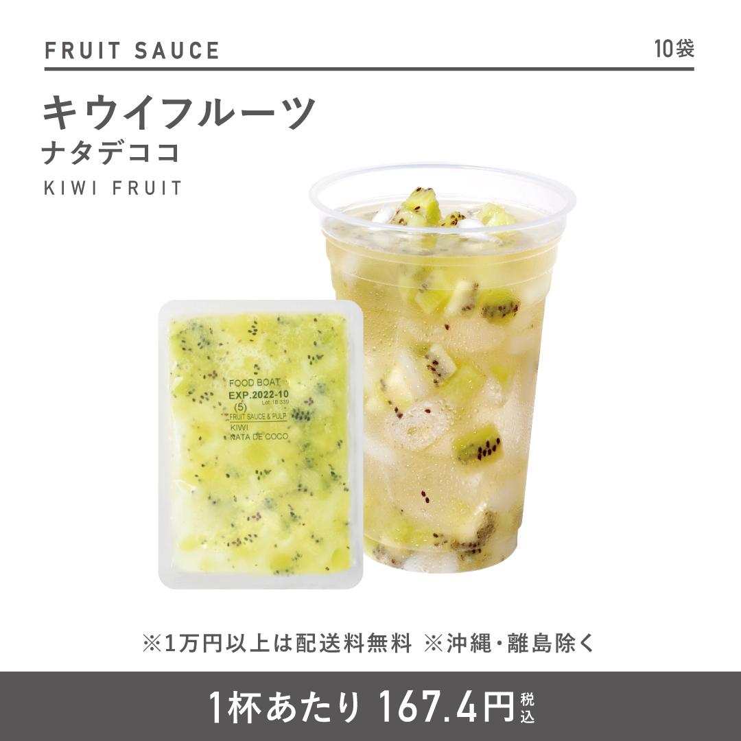 【混載】フルーツソース 130g×10袋 キウイフルーツ 最低購入数2(20パック)