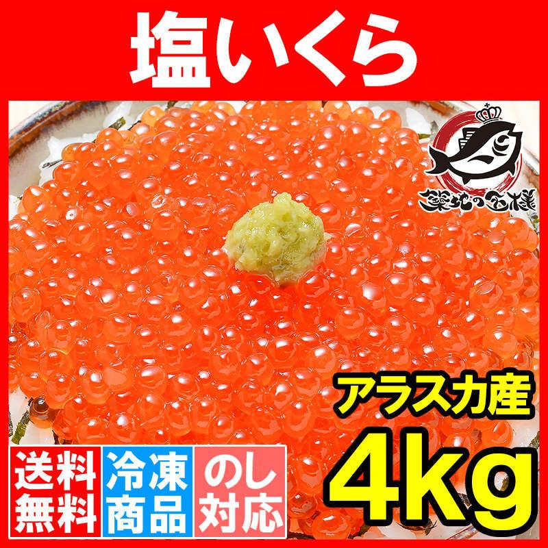 送料無料 塩イクラ 塩いくら 4kg 1kg ×4 鱒いくら マスいくら