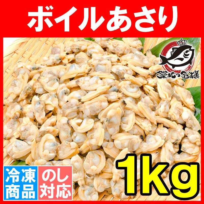 あさり アサリ むき身1kg(ボイル・殻なし)