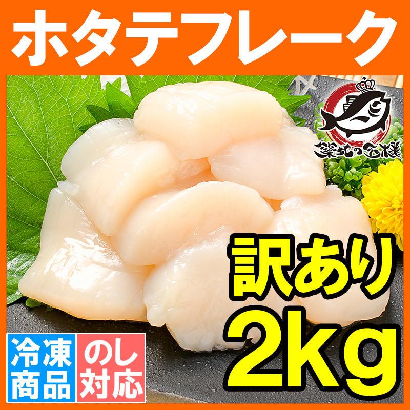 訳あり ほたて貝柱 お刺身用ホタテフレーク(合計 2kg 1kg×2パック・業務用割れほたて)