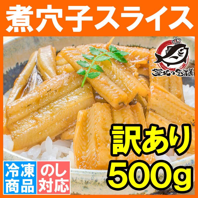 煮穴子 活じめ煮込み真穴子スライス 500g 煮あなご 煮アナゴ