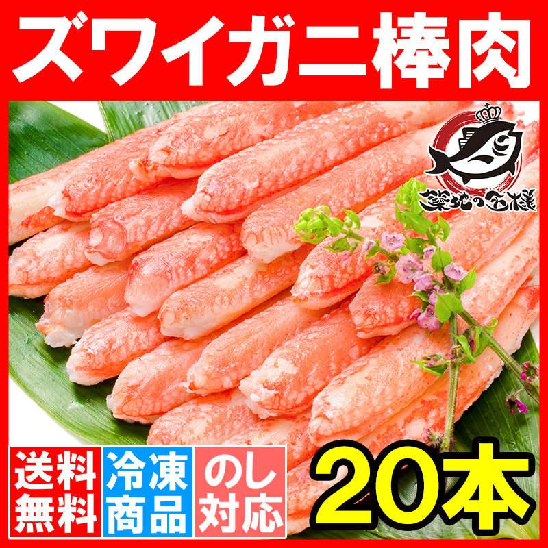 ズワイガニ 棒肉 300g 20本入り
