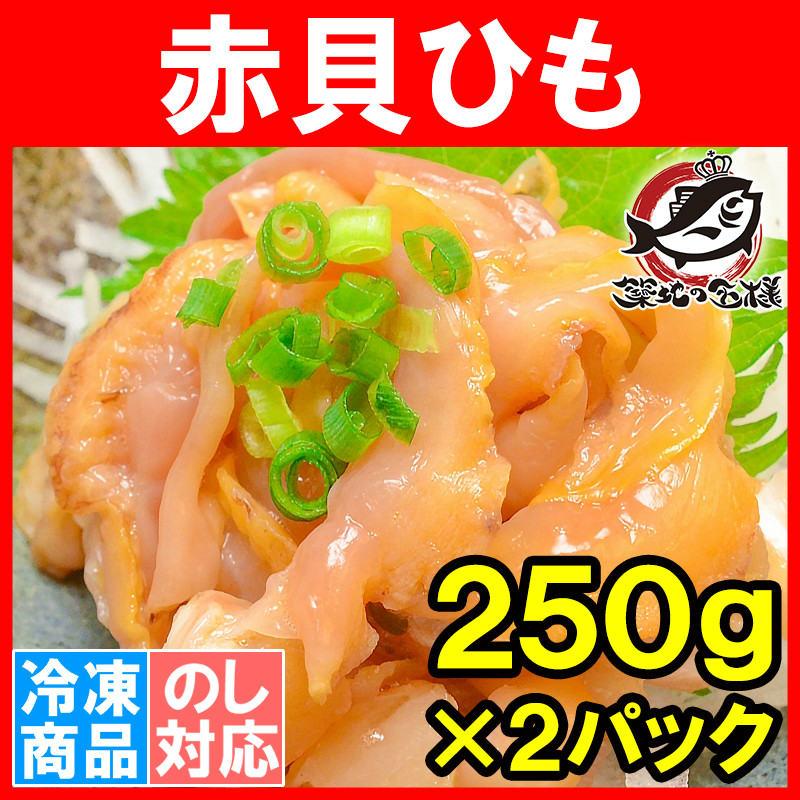 赤貝 赤貝ひも 500g (寿司ネタ・刺身用・天然赤貝ひも)