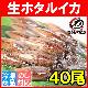 生ホタルイカ ほたるいか 40尾 富山産 約150g×2パック  (いか イカ ほたるイカ 蛍烏賊 刺身)
