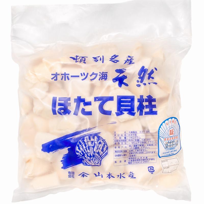 送料無料 訳あり ほたて貝柱 お刺身用ホタテフレーク(合計 2kg 1kg×2パック・業務用割れほたて)