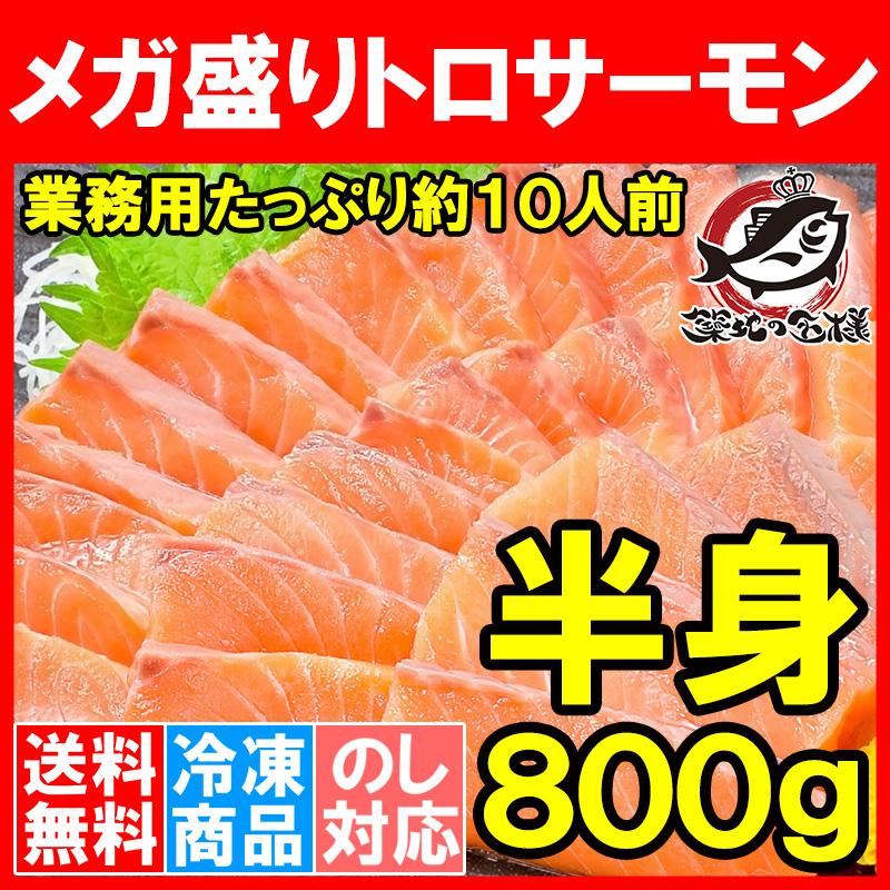 送料無料 メガ盛りトロサーモン 刺身用トラウトサーモン 800g
