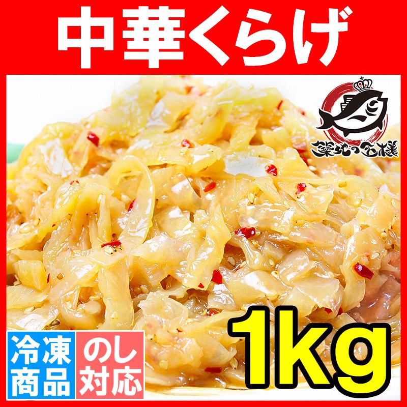 中華くらげ 総重量1kg くらげ クラゲ