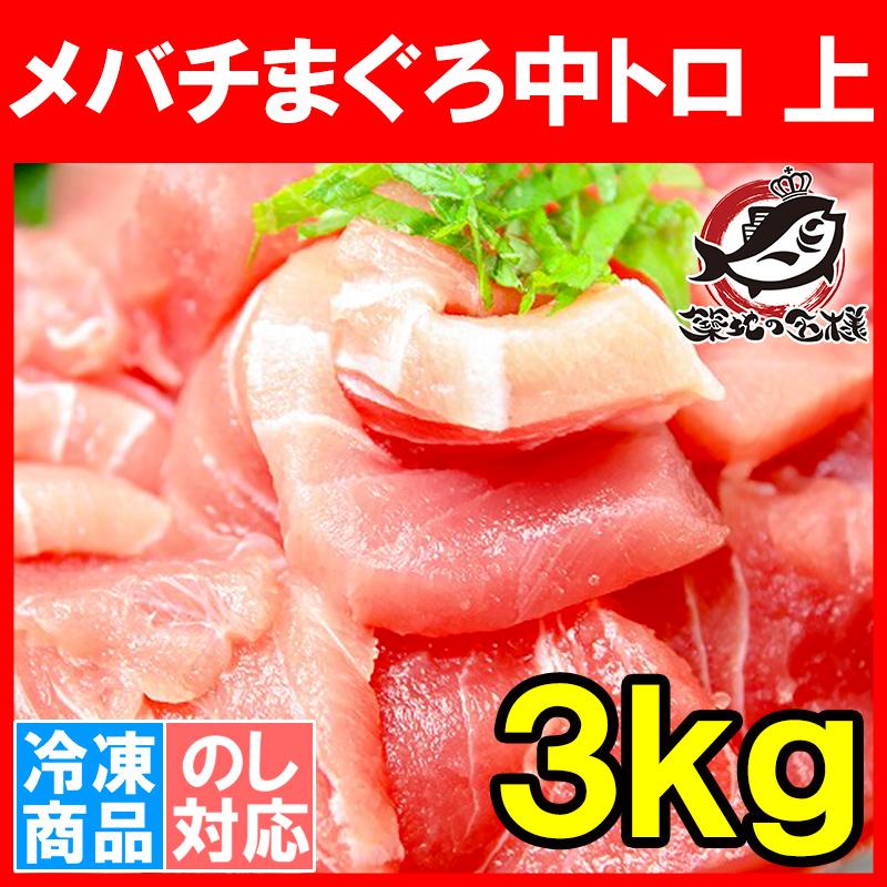 メバチマグロ 中トロ (上)3kg (まぐろ マグロ 鮪)