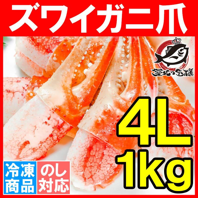 カニ爪 かに爪 1kg(特大 4L ズワイガニ 21〜30個・正規品)