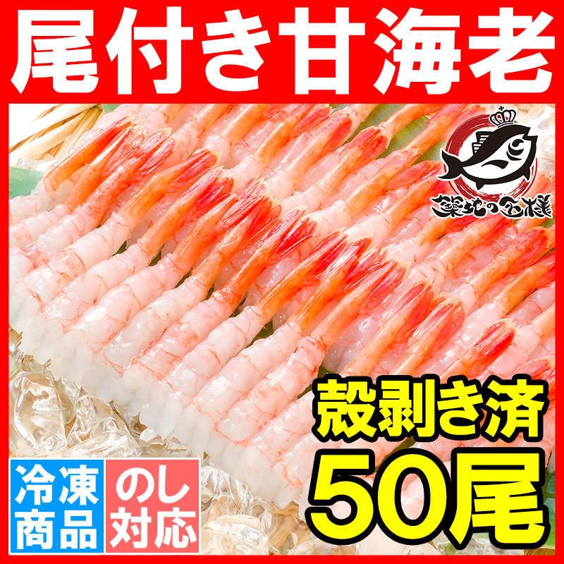 甘海老 50尾 (甘えび 甘海老 甘エビ 殻むき済み 寿司ネタ用 お刺身用 )