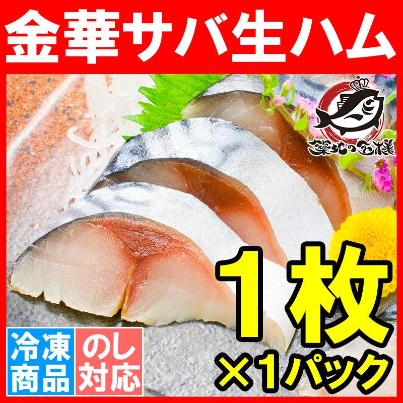 金華さば 金華サバ 燻製生ハム 1枚 さば サバ 鯖