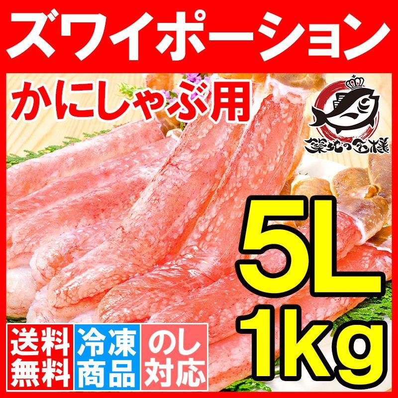 送料無料 超特大 5L ズワイガニ ポーション かにしゃぶ お刺身用 1kg 500g×2パック  (ずわいがに ズワイガニ)