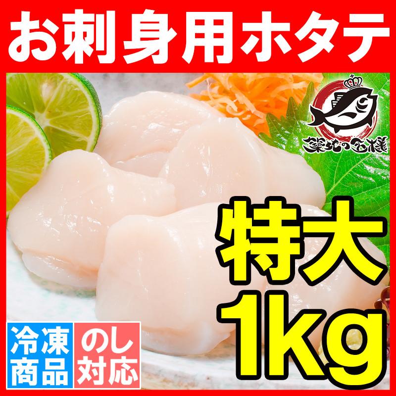 ほたて お刺身用ホタテ 1kg(ほたて ホタテ 帆立 貝柱 玉冷)