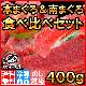 送料無料 本まぐろ&ミナミマグロ赤身各200gセット (本まぐろ 本マグロ 本鮪)
