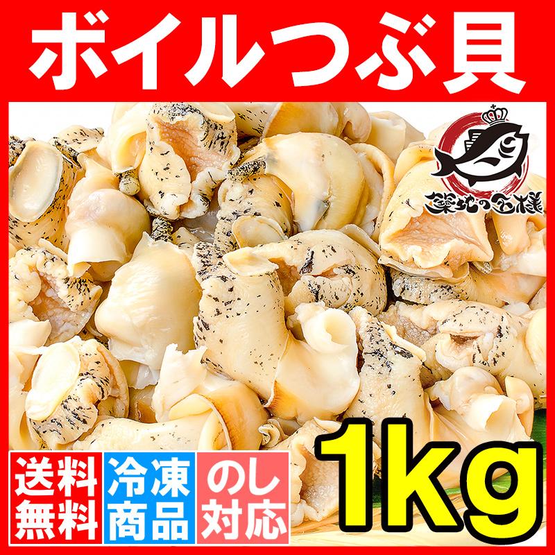 送料無料 ボイルつぶ貝 1kg (つぶ貝・ツブ貝)