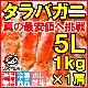 送料無料 タラバガニ たらばがに 1kg 極太 5Lサイズ  脚 冷凍総重量 1kg 前後×1肩