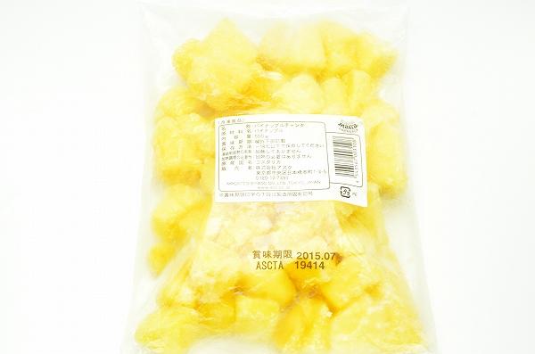冷凍パイン(パイナップル500g×1パック)甘いパインをたっぷりと