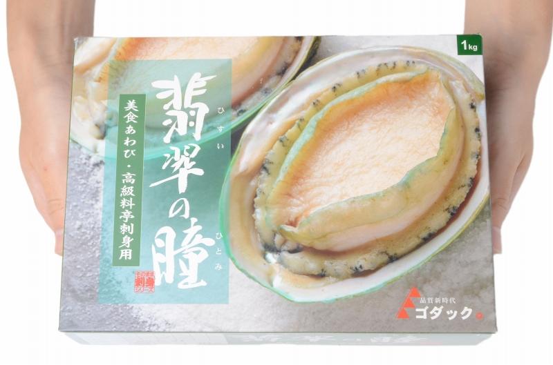 あわび(Lサイズ 1kg 1箱12個入り 殻つきお刺身用アワビ)
