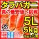 送料無料 タラバガニ たらばがに 極太5Lサイズ 1kg ×5肩セット 冷凍総重量5kg前後