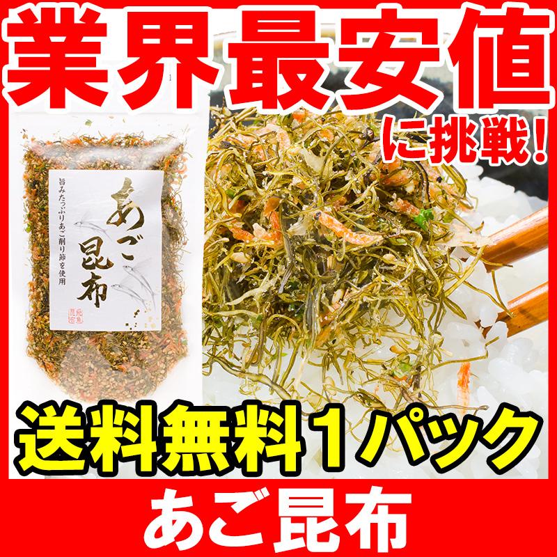 メール便送料無料 あご昆布 高級ふりかけ(90g×1)