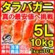 送料無料 タラバガニ たらばがに 極太5Lサイズ 1kg ×10肩セット 冷凍総重量10kg前後