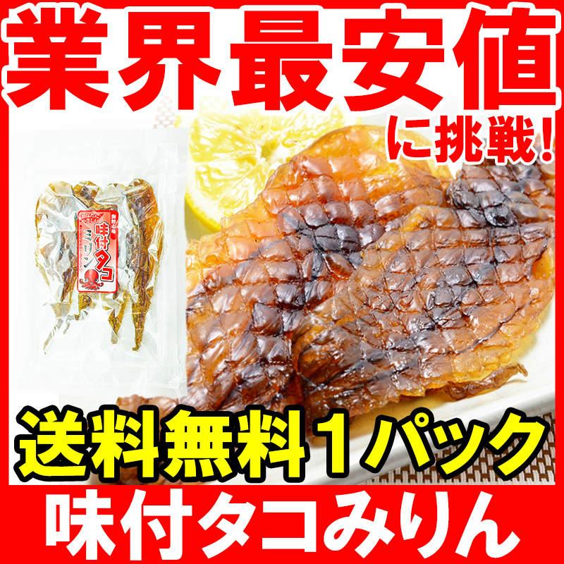 味付タコみりん(70g・4尾)