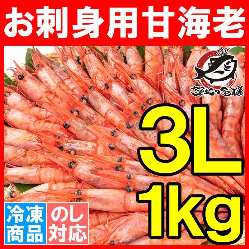 甘海老 甘エビ 1kg お刺身用 大きい3Lサイズ 業務用
