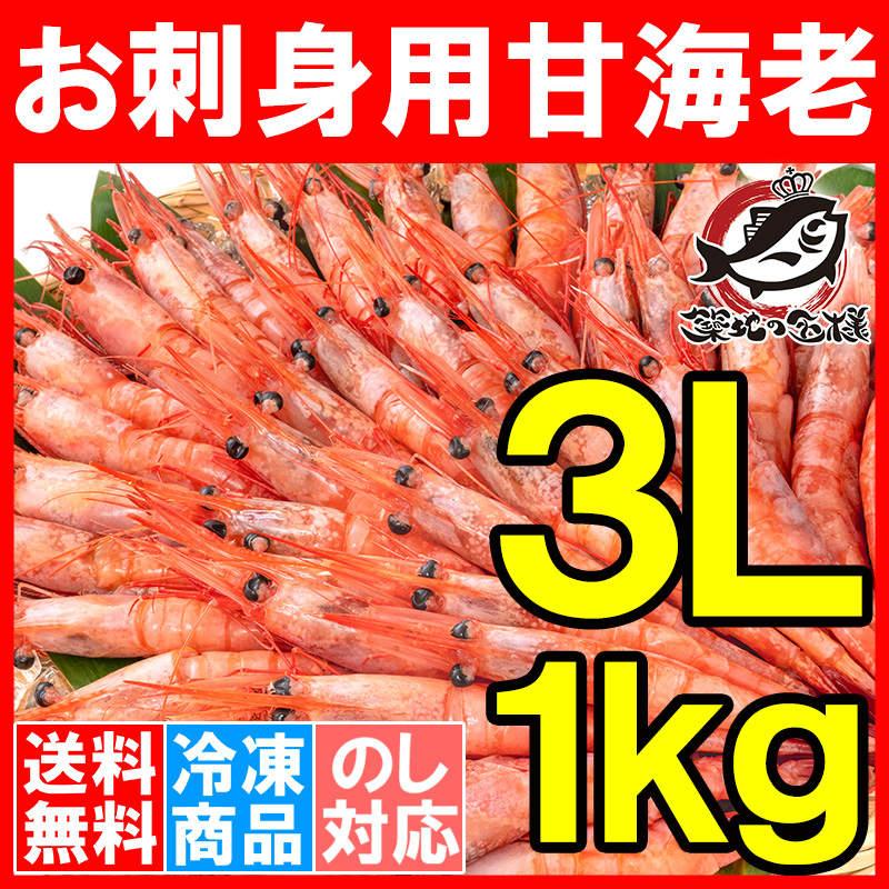 送料無料 甘海老 甘エビ 1kg お刺身用 大きい3Lサイズ 業務用