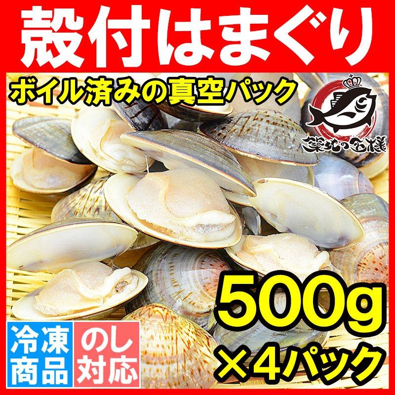 はまぐり 2kg・500g×4  ハマグリ 蛤 ボイルハマグリ