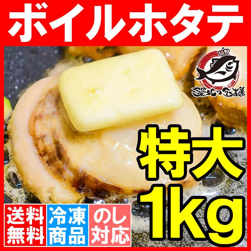 送料無料 ボイルほたて特大Lサイズ1kg(21〜25粒)(ほたて ホタテ 帆立)