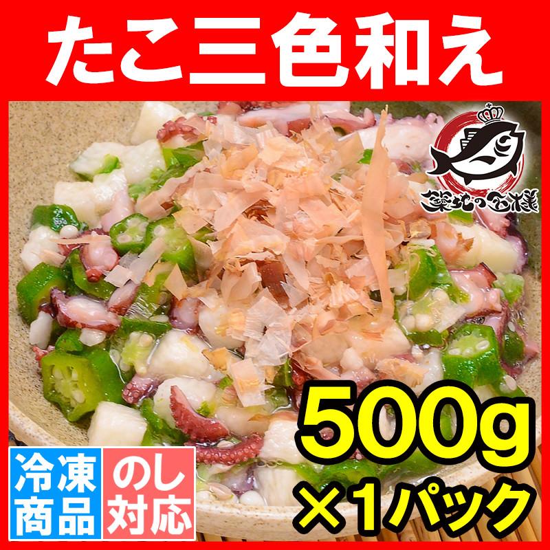 たこ三色和え(たこオクラ長芋・500g)