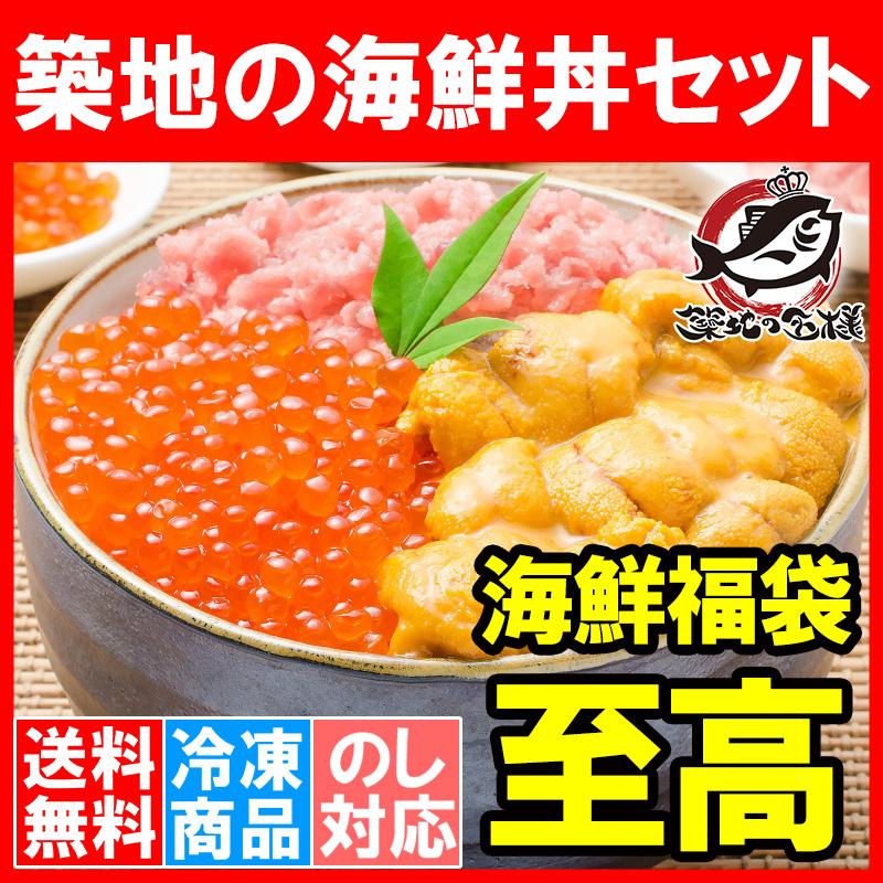 送料無料 築地の海鮮丼セット(至高・約2杯分)王様のネギトロ&無添加生ウニ&北海道産いくら。