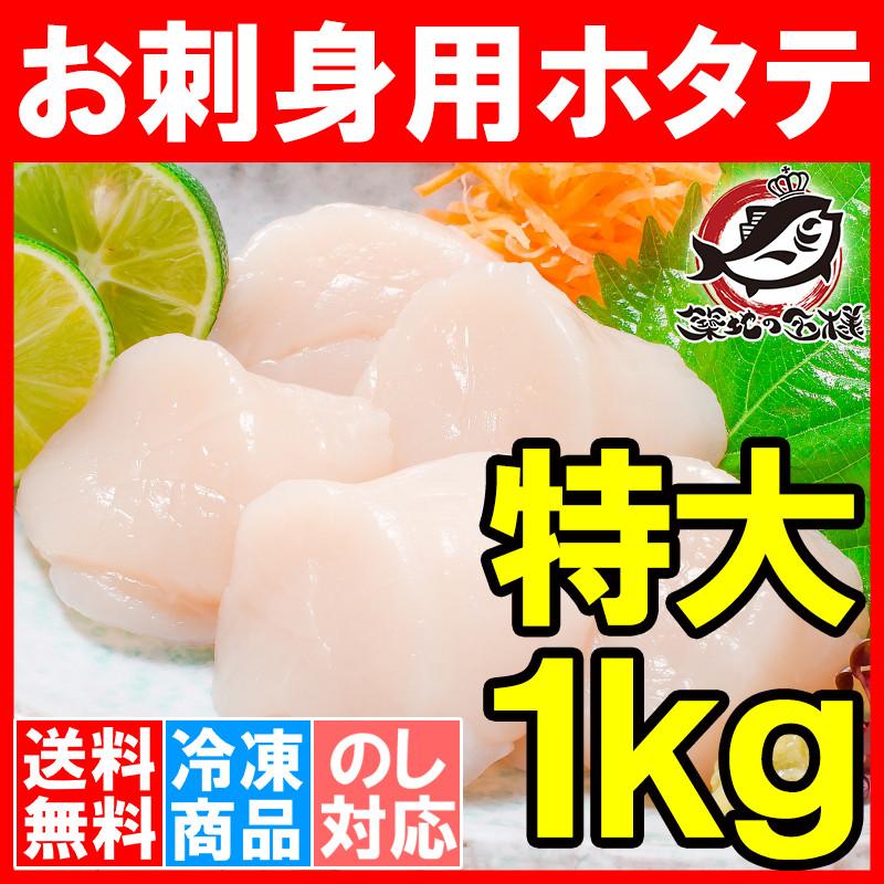 送料無料 ほたて お刺身用ホタテ 1kg(ほたて ホタテ 帆立 貝柱 玉冷)