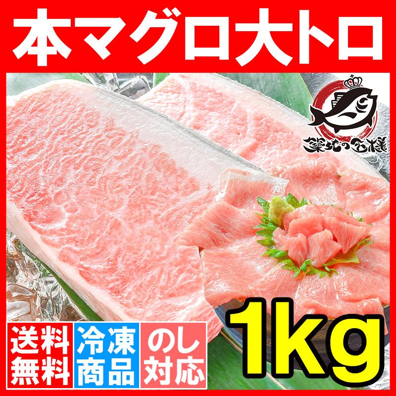 送料無料 (マグロ まぐろ 鮪) 本まぐろ 大トロ 1kg (本マグロ 本鮪 刺身)