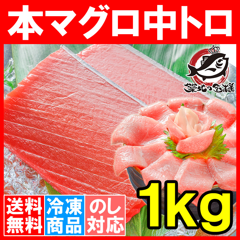 送料無料 (マグロ まぐろ 鮪) 本まぐろ 中トロ 1kg (本マグロ 本鮪 刺身)