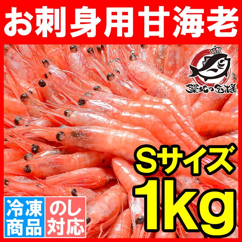 甘エビ(お刺身用甘海老 1kg 90〜120尾前後Sサイズ)