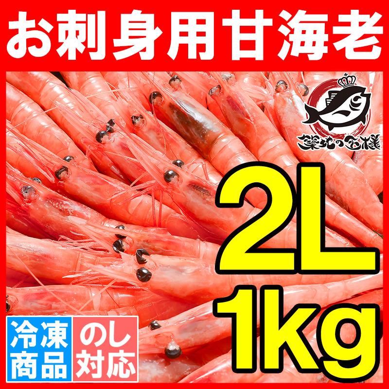 甘海老 甘エビ 1kg お刺身用 大きい2Lサイズ 45尾前後 業務用(あまえび アマエビ)