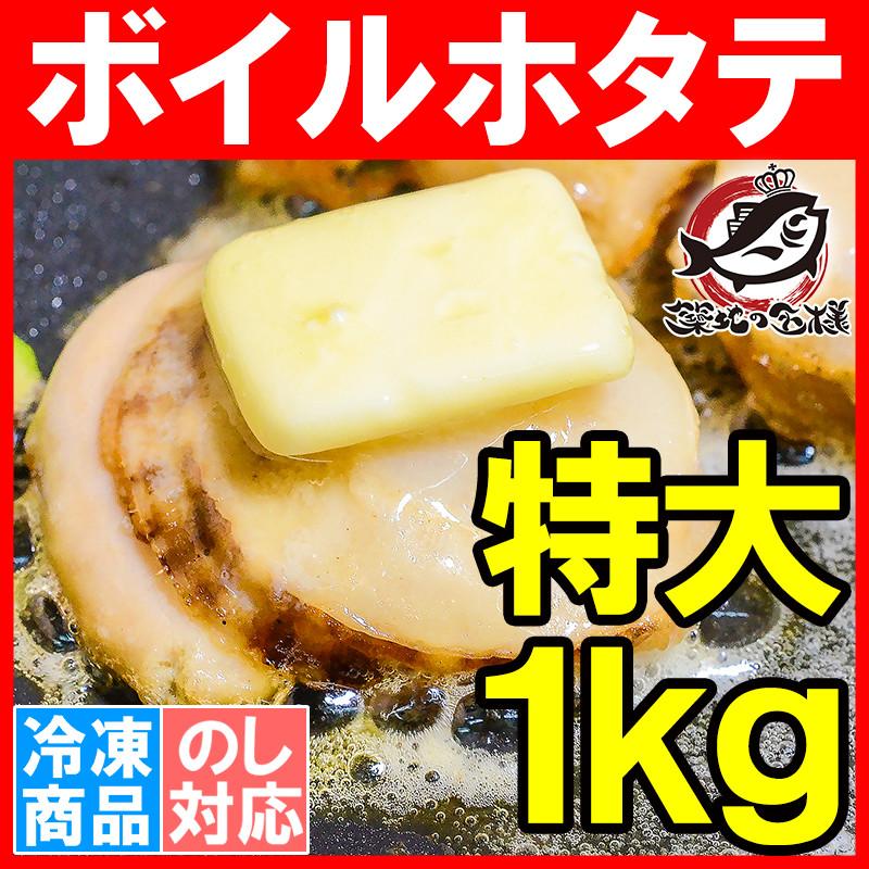 ボイルほたて特大Lサイズ1kg(21〜25粒)(ほたて ホタテ 帆立)