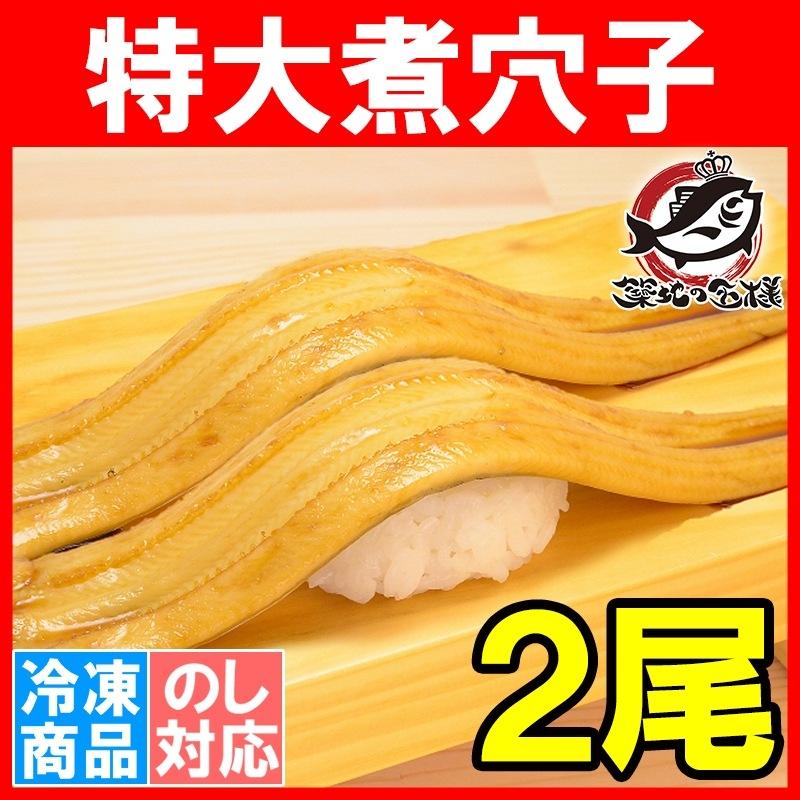煮穴子 やわらか煮込み穴子(2尾・220g) 煮あなご 煮アナゴ