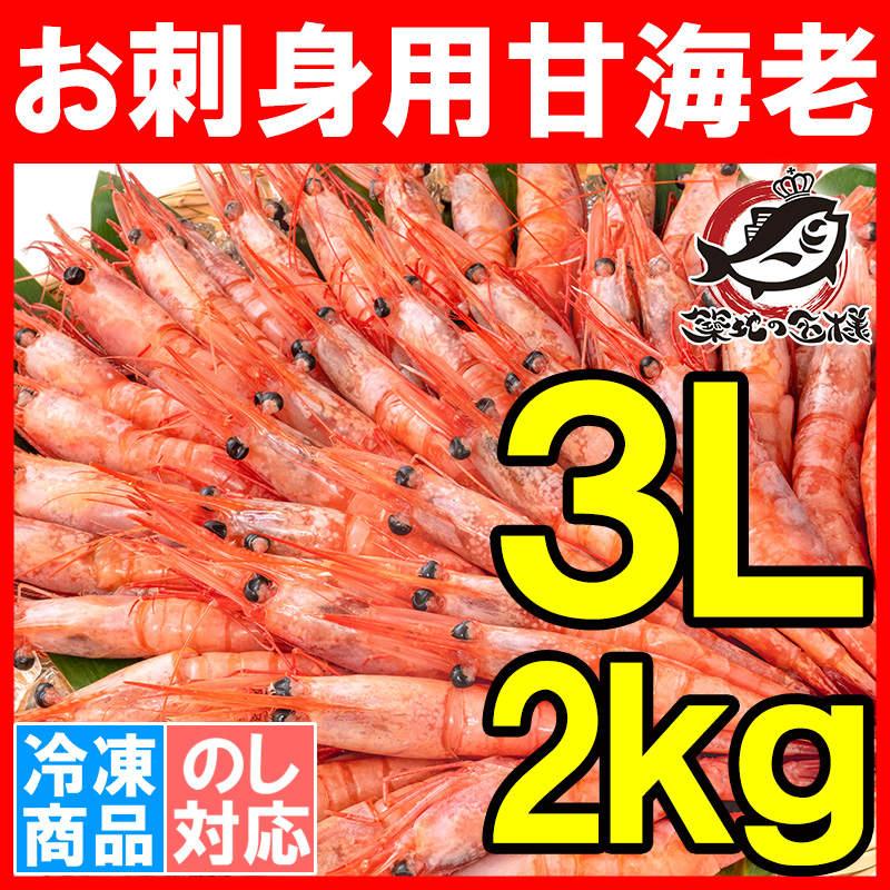 甘海老 甘エビ 合計2kg 1kg×2パック お刺身用 大きい3Lサイズ 業務用